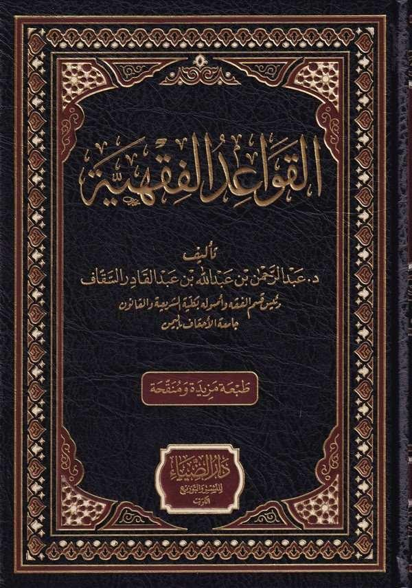 el Kavaidul Fıkhiyye-القواعد الفقهية