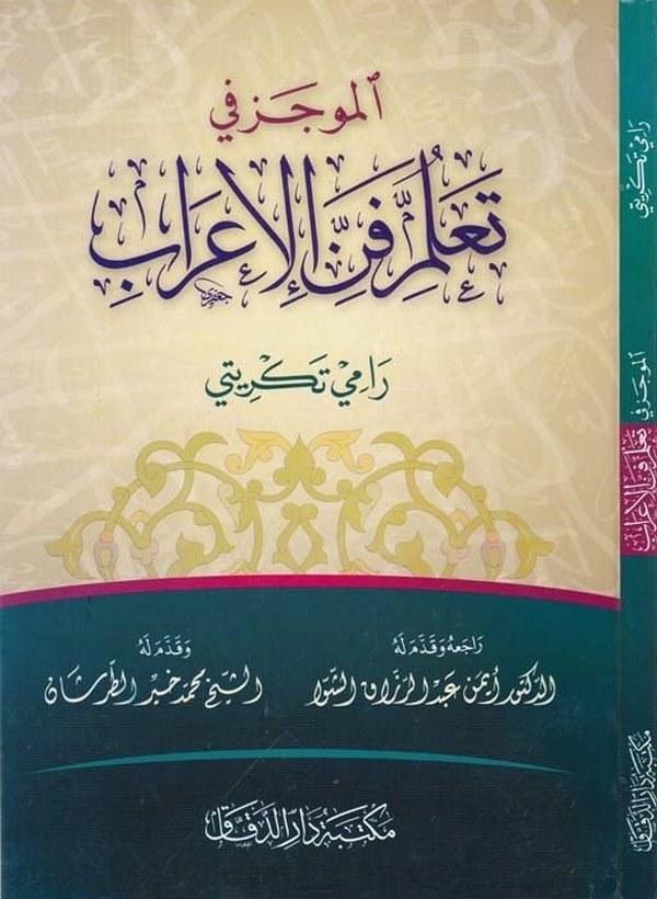 el M ucez fi Teallumil  Fennil İrab-الموجز في تعلم فن الإعراب