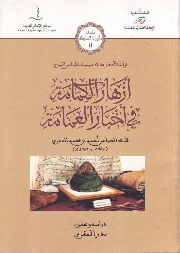Ezharül kimame fi ahbaril imame-أزهار الكمامة في أخبار العمامة