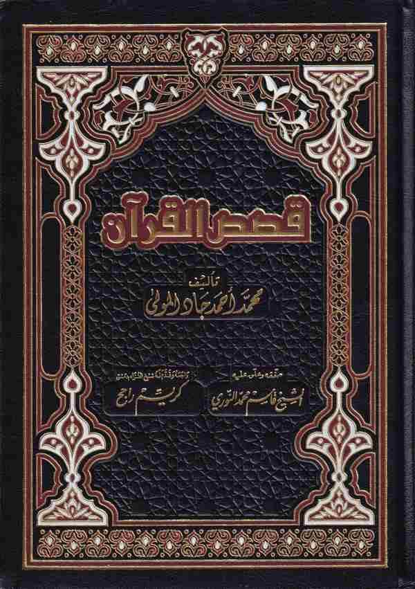 Kasasül Kuran-قصص القرآن