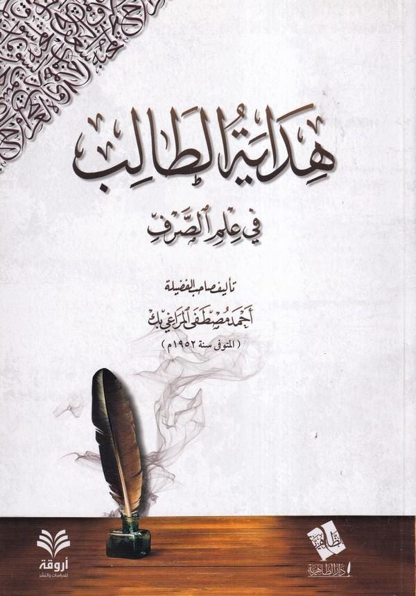Hidayetüt talib fi ilmis sarf-هداية الطالب في علم الصرف-هداية الطالب في علم الصرف