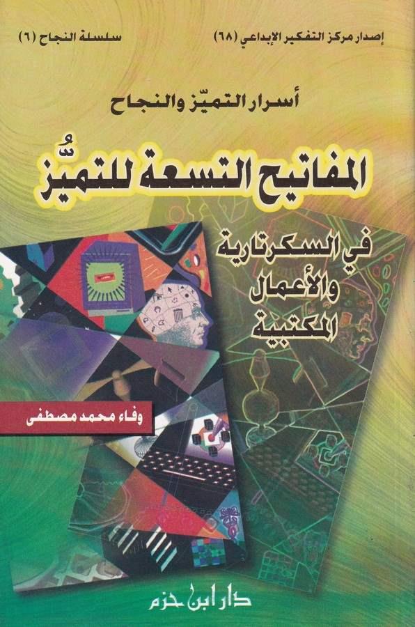 el Mefatihüt tisa lit temeyyüz fis sekretariyye vel amalül mektebiyye-المفاتيح التسعة للتميز في السكرتارية والأعمال المكتبية