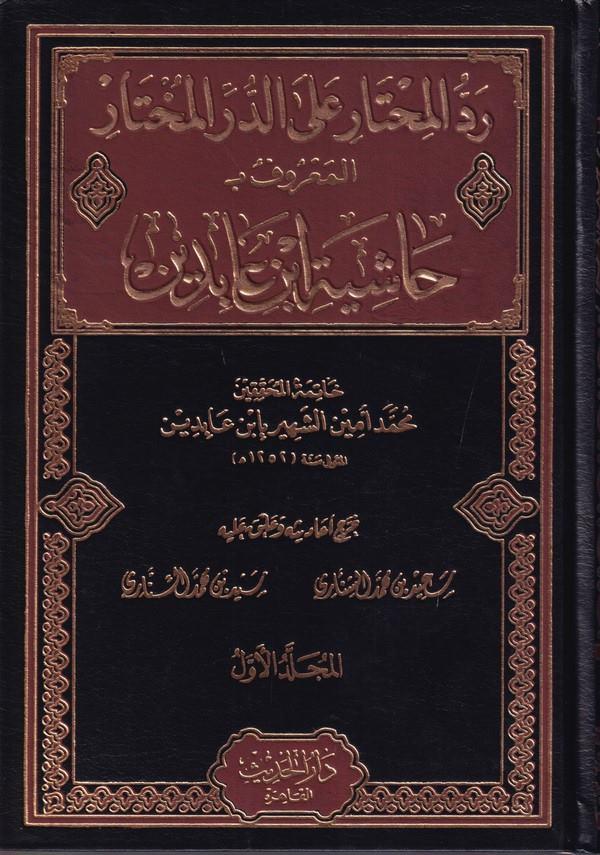 Reddül muhtar aled Dürril muhtar Haşiyetu İbn Abidin-رد المحتار على الدر المختار حاشية ابن عابدين
