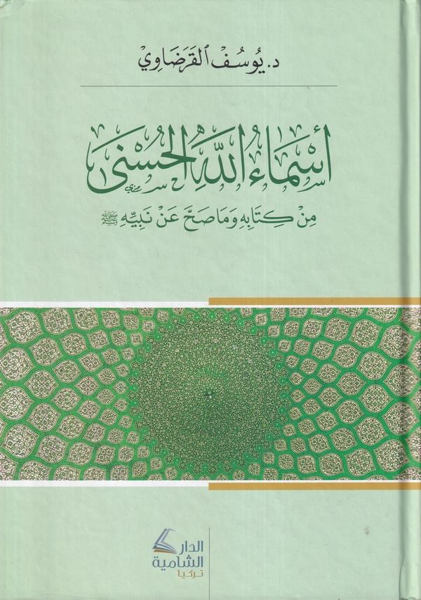 Esmaullahil hüsna min kitabihi ve ma sahha an nebihi-اسماء الله الحسنى من كتابه وما صح عن نبيه