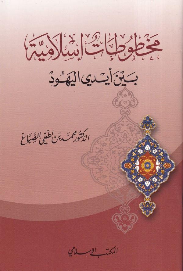Maht utatun İslamiyye beyne eydil Yehud-مخطوطات إسلامية بين أيدي اليهود