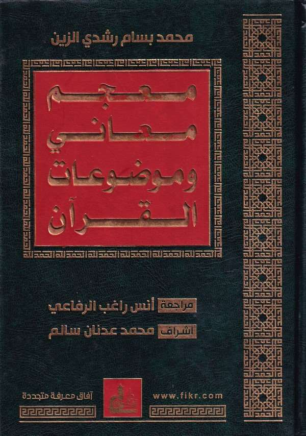 Mucemu meani ve mevz uatil Kuran-معجم معاني وموضوعات القرآن