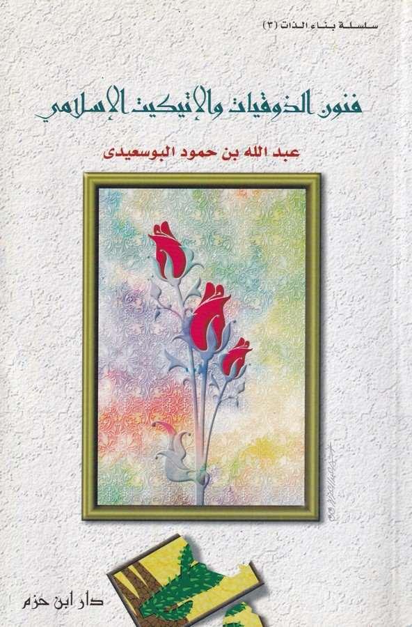 Fün unüz zevkıyyat vel ittikitül İslami-فنون الذوقيات والإتكيت الإسلامي