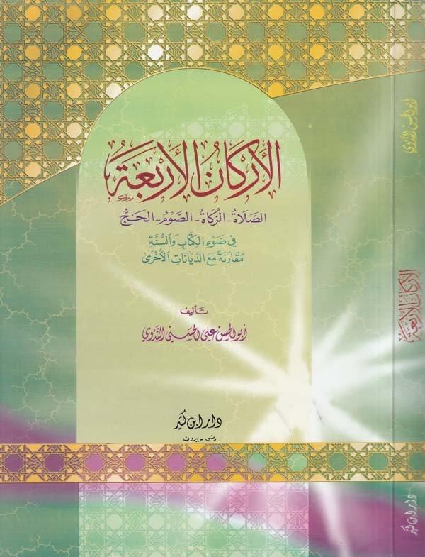 Erkanül Erbaa Es Salah Ez Zekat Es Savm El Hac-الاركان الاربعة الصلاة الزكاة الصوم الحج
