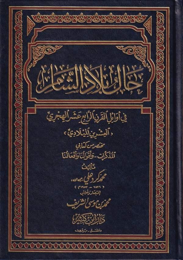 Halü Biladiş Şam Fi Evail El Kuranir Rabi Aşeral Hicriyyi-حال بلاد الشام في أوائل القرن الرابع عشر الهجري