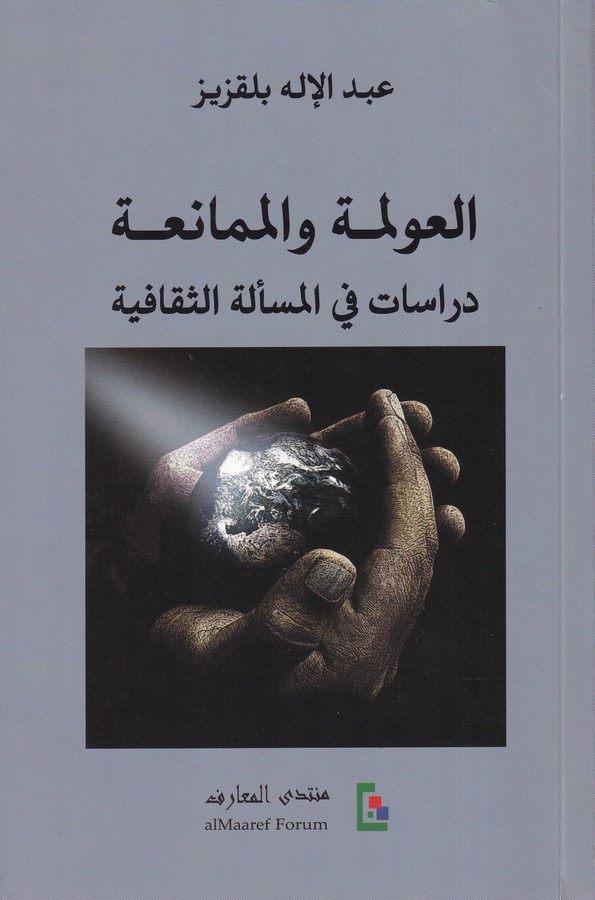 El Avlemetu vel Mumania Dirasat fil Meseletis Sekafiyye-العولمة والممانعة دراسات في المسالة الثقافية
