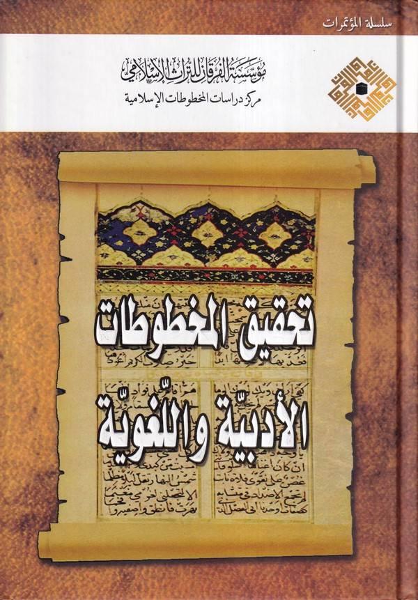Tahkikül Mahtutatil Edebiyye vel Lugaviyye-تحقيق المخطوطات الأدبية واللغوية
