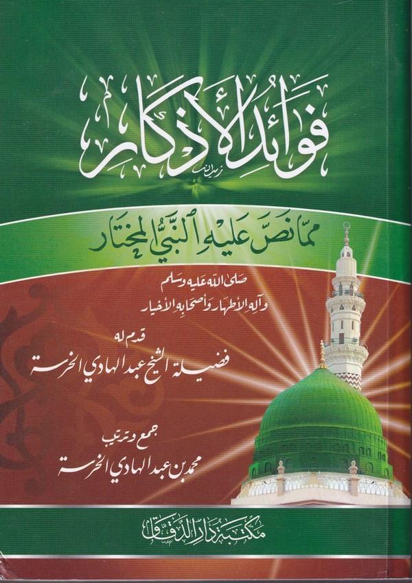 Fevaidül ezkar mimma nassa aleyhin Nebiyyil muhtar-فوائد الأذكار  مما نص عليه النبي المختار