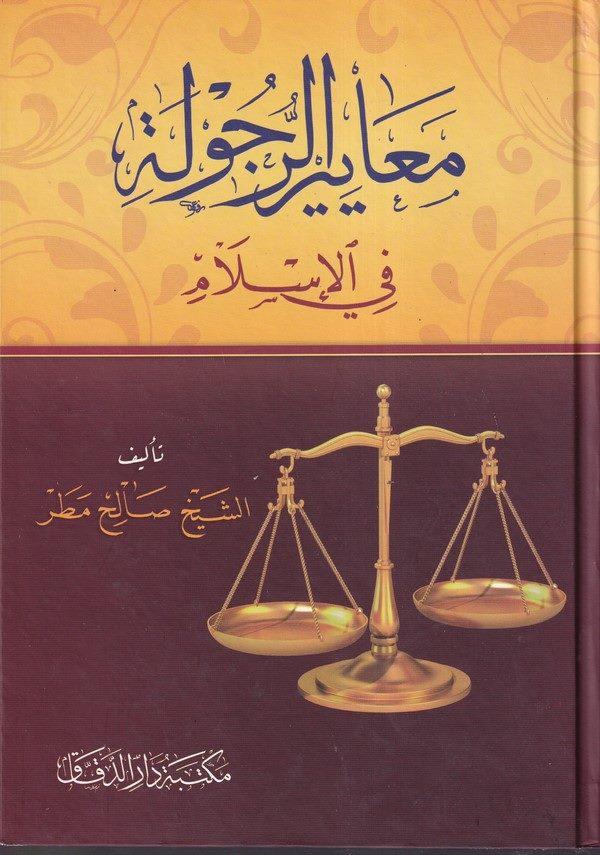 Meayirür rec ule fil İslam-معايير الرجولة في الإسلام