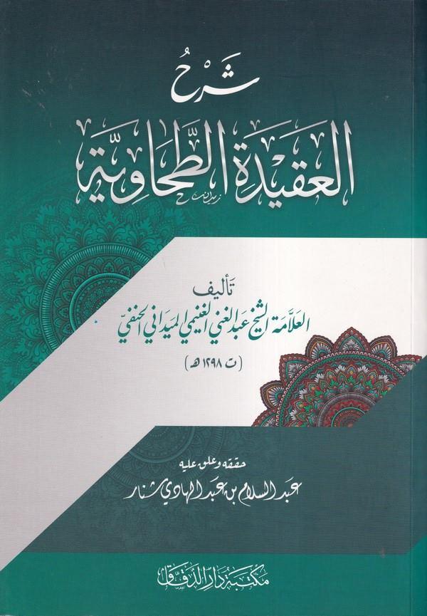 Şerhül Akidetit Tahaviyye Beyanüs Sünne vel Cemaa-شرح العقيدة الطحاوية-شرح العقيدة الطحاوية