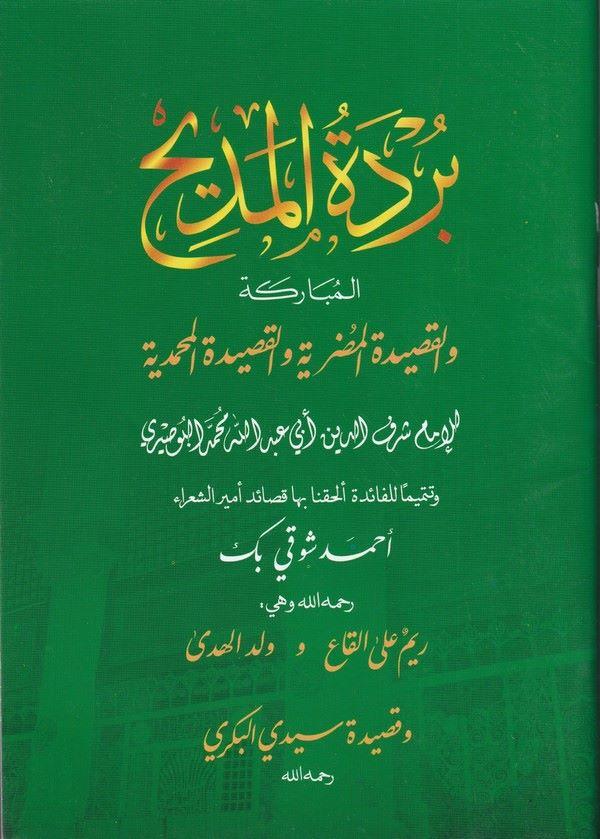 Bürdetül medihil mübareke-بردة المديح المباركة والقصيدة المضرية والقصيدة المحمدية