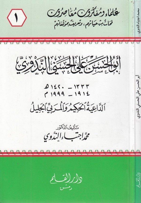 Ebül Hasan En Nedvi El Alimül Mürebbi ved Daiyetül Hakim-أبو الحسن علي الحسني الندوي الداعية الحكيم والمربي الجليل
