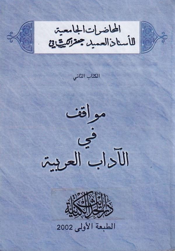 Mevakıf fil adabil Arabiyye-مواقف في الآداب العربية
