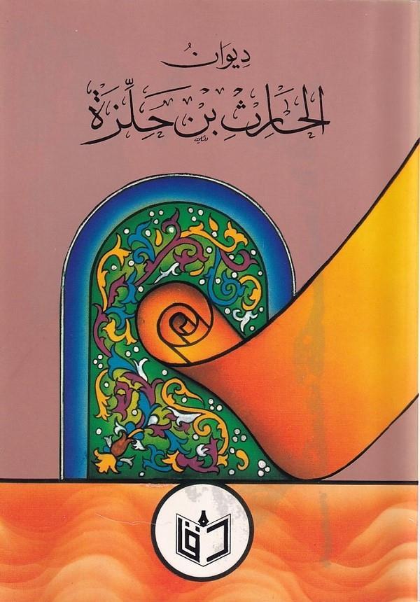 Divanül Haris İbn Hilze-ديوان الحارث بن حلزة