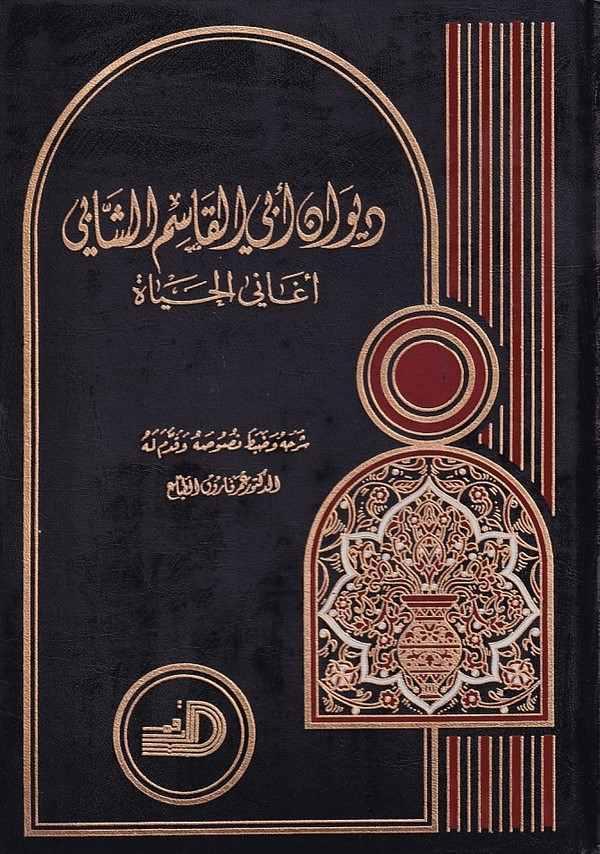 Divanu Ebil Kasım eş Şabbi eganil hayat-ديوان أبي القاسم الشابي أغاني الحياة