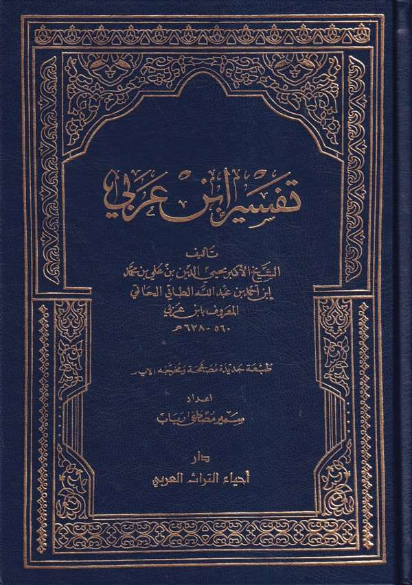 Tefsiru İbn Arabi-تفسير ابن عربي