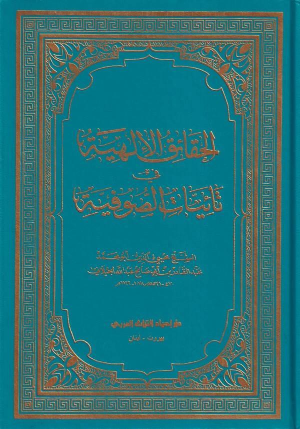 el Hakaikül ilahiyye fi taiyyetis sufiyye-الحقائق الألهية في تائيات الصوفية