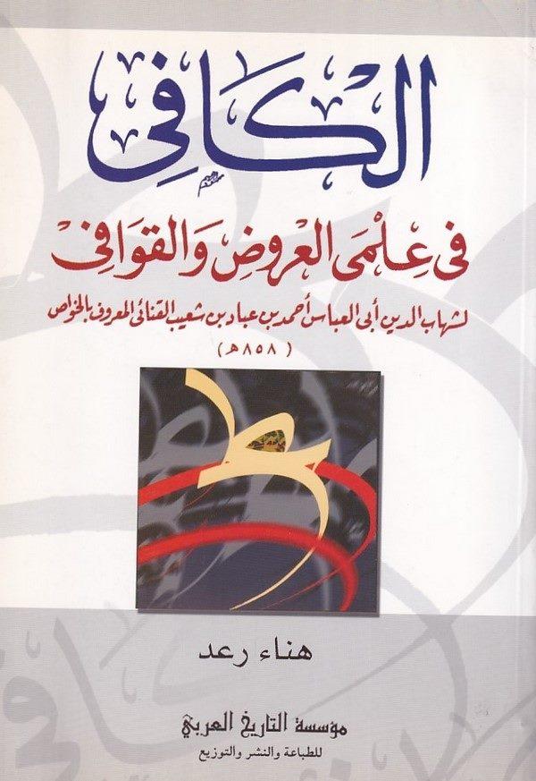 el Kafi fi ilmeyil aruz vel kavafi-الكافي في علمي العروض والقوافي