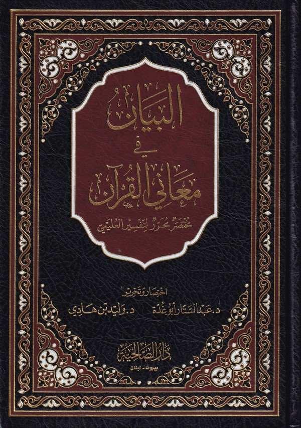 el Beyan fi meanil Kuran muhtasaru Muharrer li Tefsiril uleymi-البيان في  معاني القران مختصر محرر لتفسير العليمي
