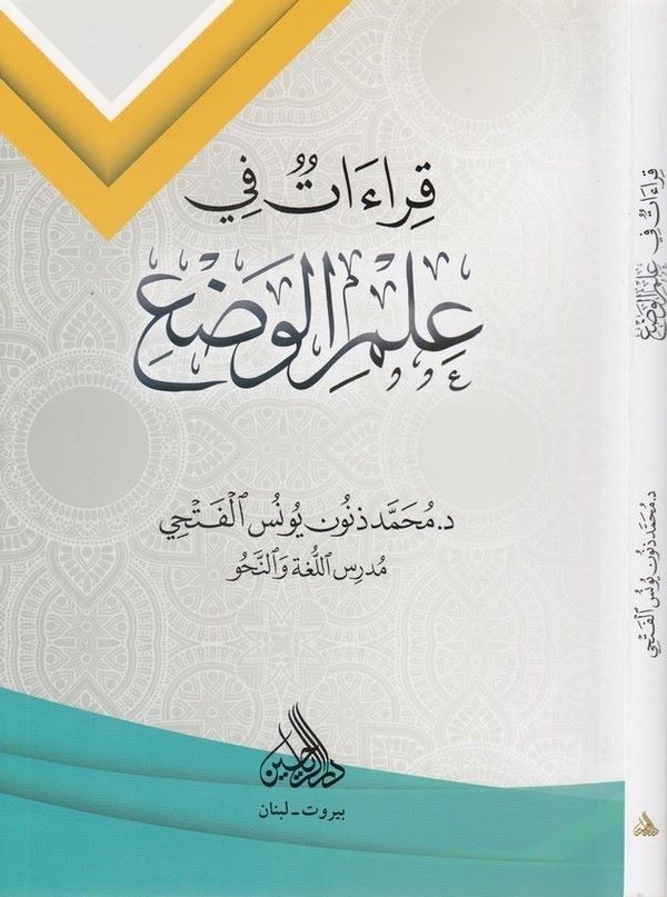 Kıraat fi ilmil vaz-قراءات في علم الوضع