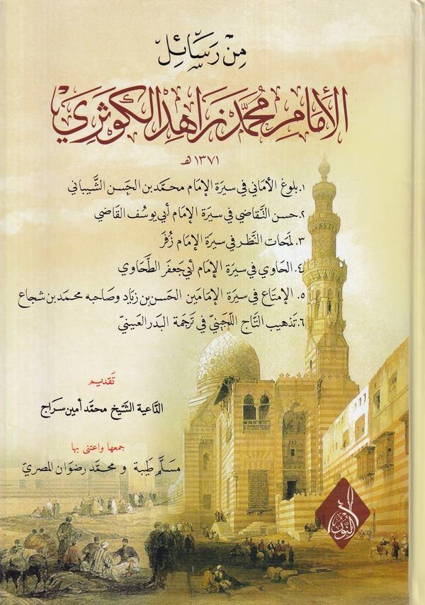 Min resailil imam Muhammed Zahid el Kevseri 1. Bülugül emani 2. Hüsnüt tekazi 3. Lemehatün nazar 4. el Havi 5. el İmta 6. Tezhib