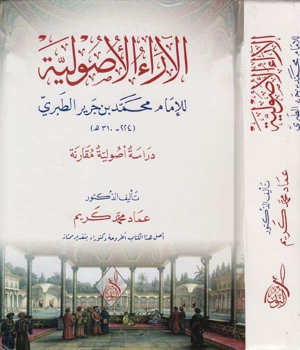 el araül usuliyye lil imam Muhammed b. Cerir et Taberi-الآراء الأصولية للإمام محمد بن جرير الطبري