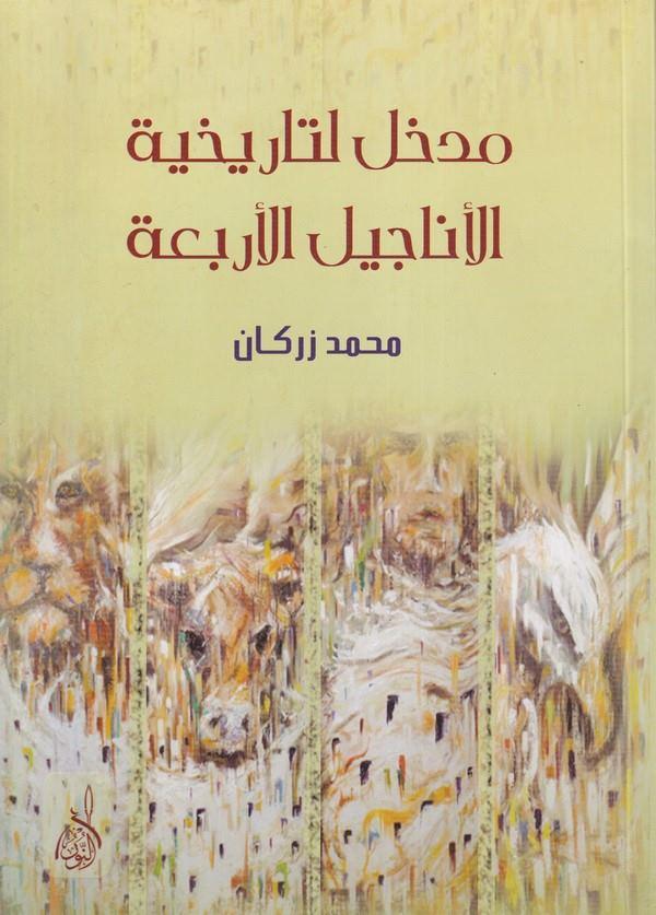 Medhal li dirasetil Enacilil erbaa-مدخل لتاريخية الأناجيل الأربعة