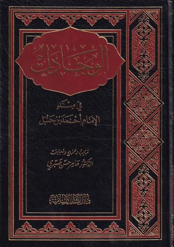 el Vicadat fi Müsnedil imam Ahmed b. Hanbel-الوجادات في مسند الإمام أحمد بن حنبل