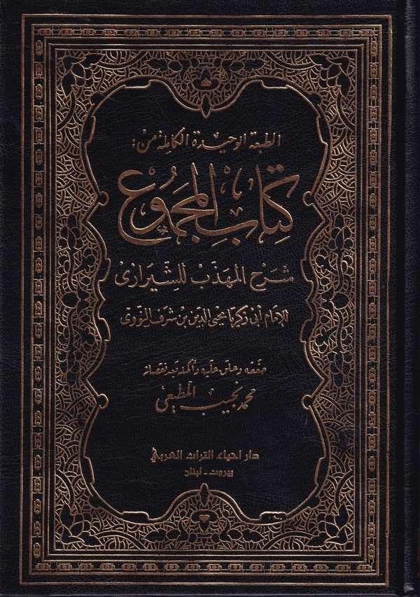 Kitabül mecm u şerhül Mühezzeb liş Şirazi-كتاب المجموع شرح المهذب للشيرازي
