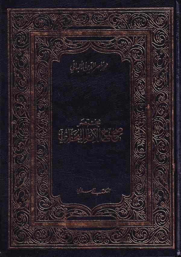 Muhtasaru Sahihil imam el Buhari-مختصر صحيح الإمام البخاري