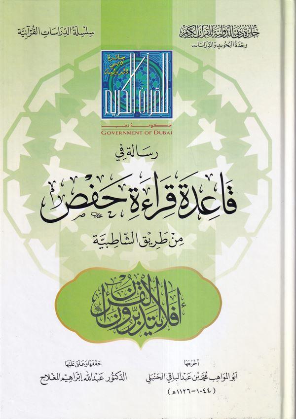 Risale fi kaideti kıraeti Hafs-رسالة في قاعدة قراءة حفص من طريق الشاطبية