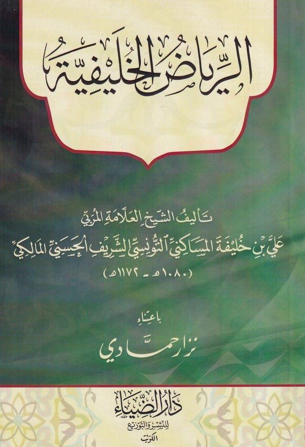 er Riyazül halifiyye-الرياض الخليفية
