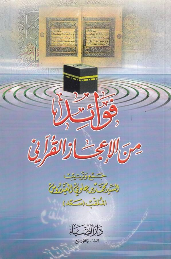 Fevaid minel icazil Kurani-فوائد من الاعجاز القراني-فوائد من الإعجاز القرآني