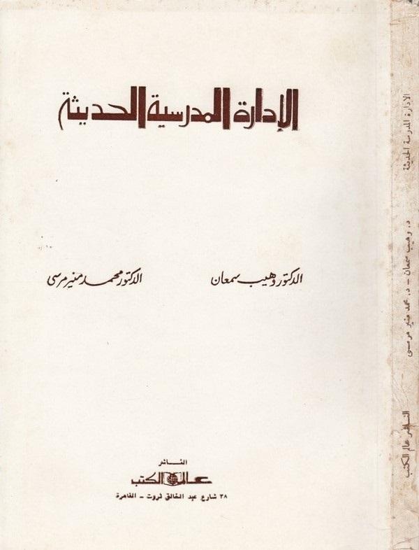 el İdaretül medresiyyetül hadise-الإدارة المدرسية الحديثة