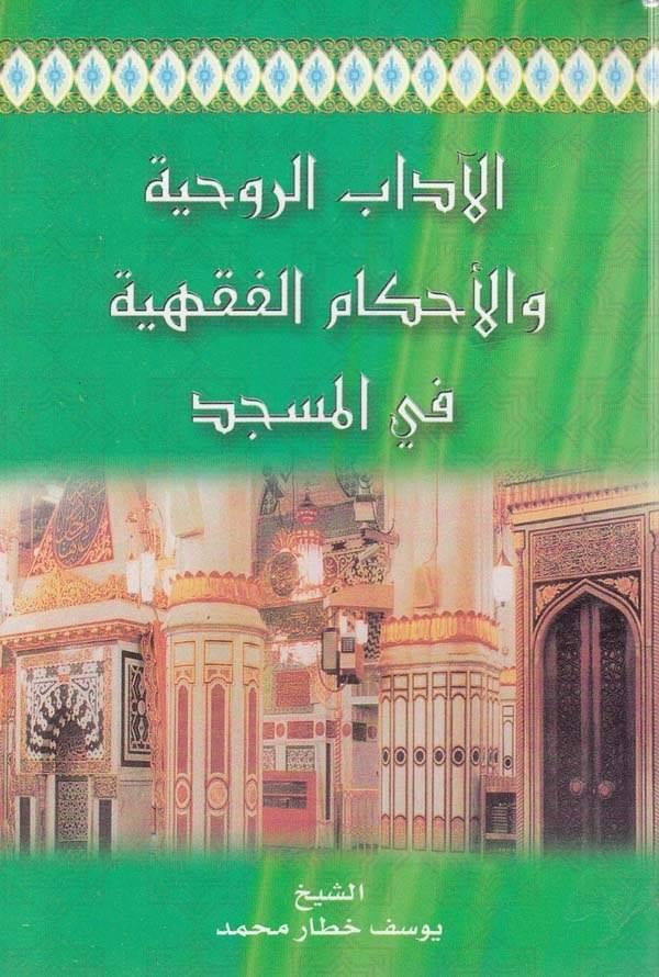 el adabür r uhiyye vel ahkamül fıkhiyye fil mescid-الاداب الروحية والاحكام الفقهية في المسجد