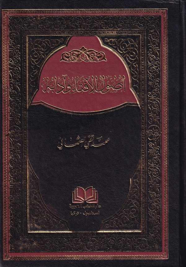 Usulül ifta ve adabuh u-أصول الإفتاء وآدابه