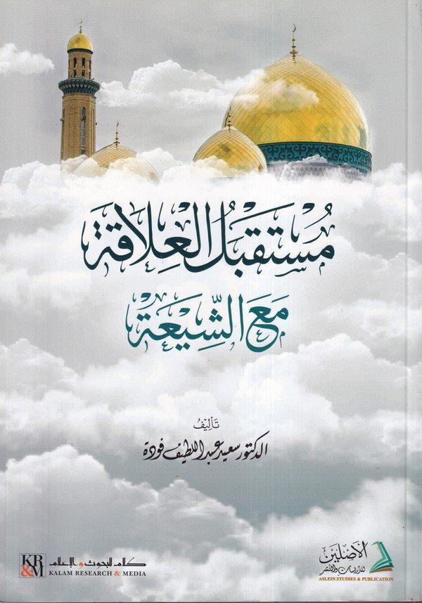 Müstakbelül alaka maaş Şia-مستقبل العلاقة مع الشيعة-مستقبل العلاقة مع الشيعة