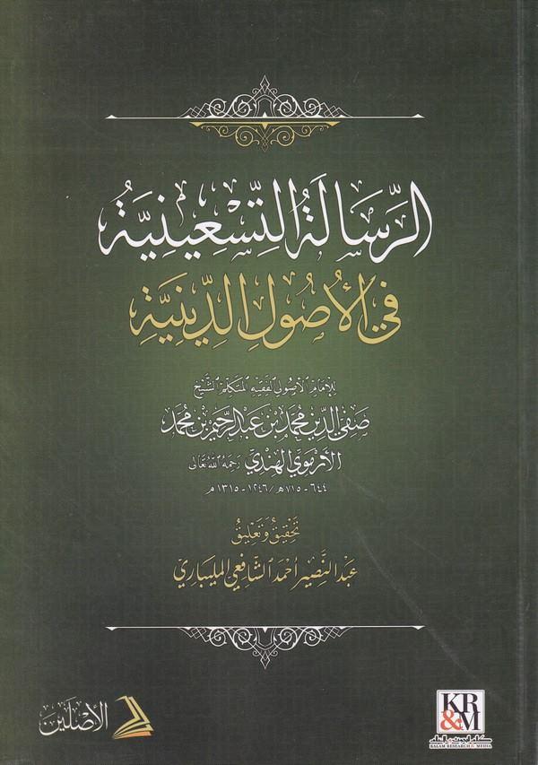 er Risaletüt tisiniyye fil usulid diniyye-الرسالة التسعينية في الاصول الدينية