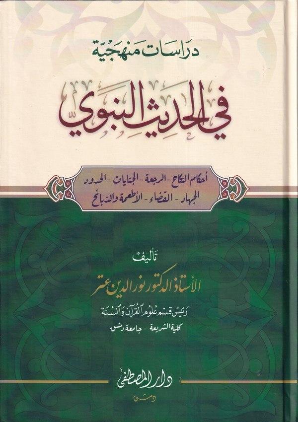 Dirasatun menheciyye fil hadisin nebevi Ahkamün nikah   er rica   el cinayat   el hudud   el cihad   el kaza   el etime vez zeba