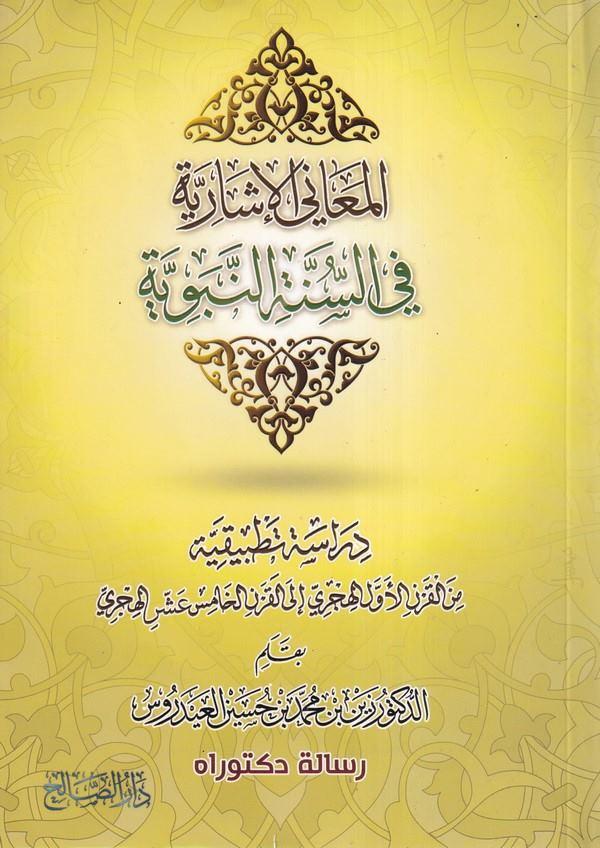 el Meanil işariyye fis sünnetin nebeviyye-المعاني الإشارية في السنة النبوية