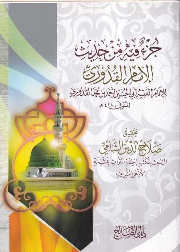 Cüzun fihi min hadisil imam el Kud uri-جزء فيه من حديث الإمام القدوري