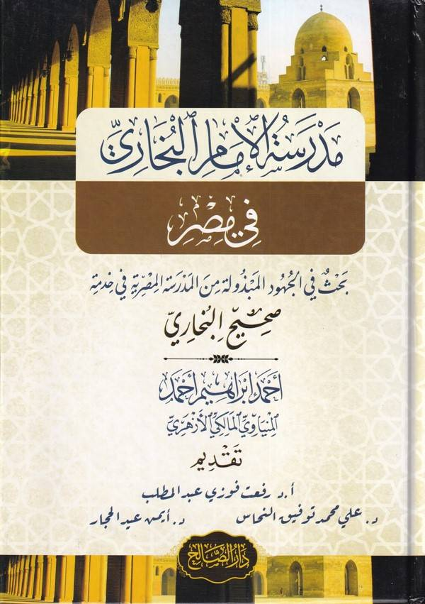Medresetül imam el Buhari fi Mısr-مدرسة الامام البخاري في مصر