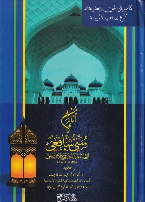 Ene müslim Sünni Şafii-انا مسلم  سني شافعي