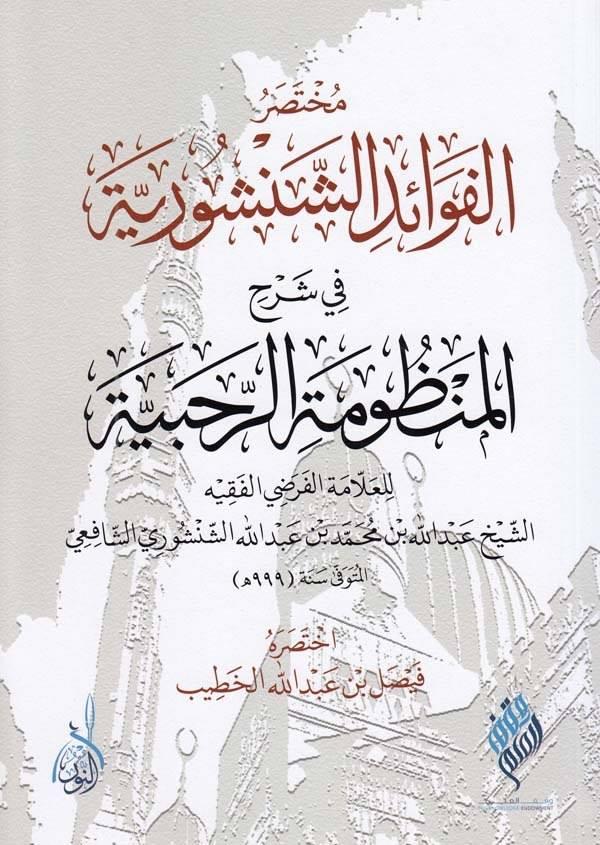 El Fevaidüş Şenşuriyye fi Şerhil Manzumetir Rahabiyye-الفوائد الشنشورية في شرح المنظومة الرحبية