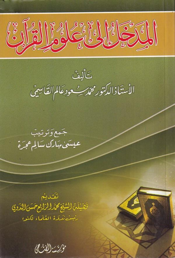 el Medhal ila ul umil Kuran-المدخل الى علوم القران