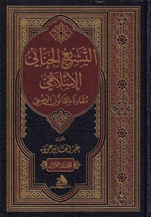 et Teşriül cinaiyyül İslami mukarenen bil kan unil vazi-التشريع الجنائي الاسلامي مقارنا بالقانون الوضعي